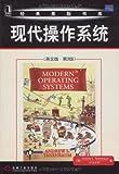 现代操作系统(英文版第3版)