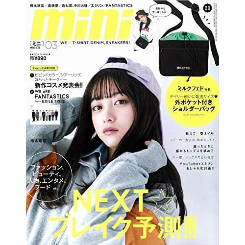 mini 2020年3月号 表紙画像