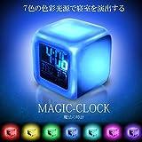 【 7色の 色彩 変化 で 寝室 に 癒し の 時間 を 作れる  : MAJIC-CLOCK  】 LED 時計 リビング 寝室 癒し 空間 模様替え 照明 【 お部屋の アクセント に】