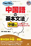 中国語の基本文法【中級編】 この順で学べばすらすらわかる!