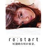 川口春奈 re:start