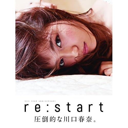 川口春奈 re:start 表紙画像