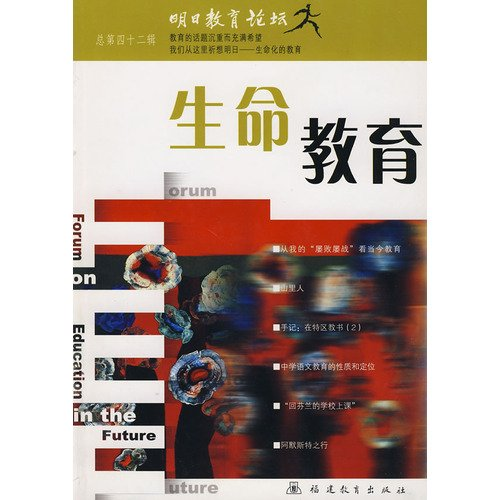 Life Education - (total forty-second series)(Chinese Edition) PDF