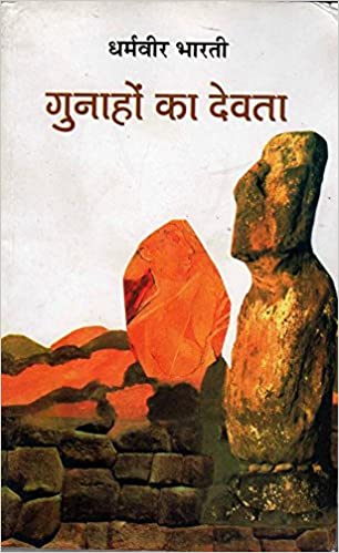 Gunahon Ka Devta Book Full