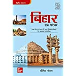 Bihar-Ek-Parichay-For-Bihar-PSC-Preliminary-and-Main-Examination-and-other-State-Competitive-Examinations-Hindi-Paperback--1-September-2019