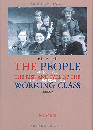 ザ・ピープル――イギリス労働者階級の盛衰