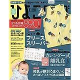2019年11月号 にゃー(NYA)フリーススリーパー・その他別冊