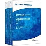 现代公司法原理(第九版)(套装共2册)
