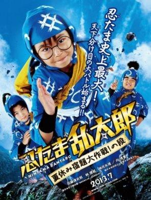 Amazon.com: Ninja Kids 2 (Summer Mission Impossible ...