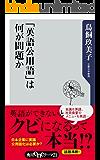 「英語公用語」は何が問題か (角川oneテーマ21)