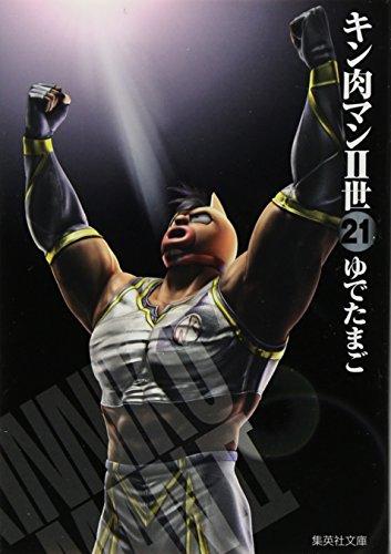 (- Comic version Shueisha Bunko) II 21 Kinnikuman (2011) ISBN: 4086191040 [Japanese Import]