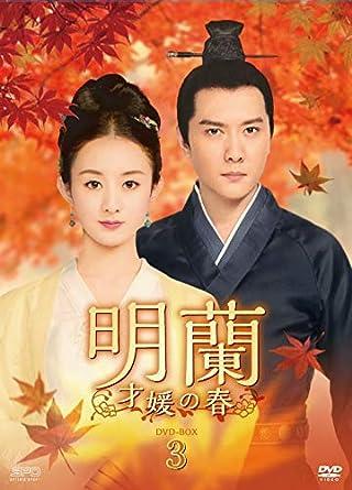 [DVD]明蘭~才媛の春~ DVD-BOX3