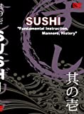 MJS其の壱 「SUSHI」~寿司の握り方~ (日・英/NTSC版) [DVD]