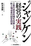 img - for Janken keiei no jissen : 2do no keiei kiki o kokufukushita machiko  ba kaicho   no keiei mondo   book / textbook / text book