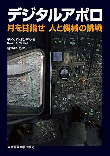 デジタルアポロ ―月を目指せ 人と機械の挑戦―
