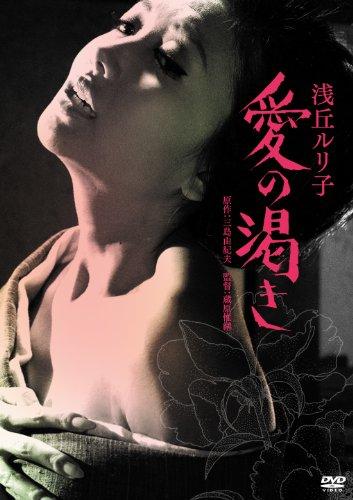 Japanese Movie - Ai No Kawaki [Japan DVD] BBBN-4082