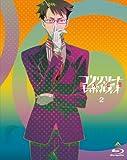 【Amazon.co.jp限定】コンクリート・レボルティオ~超人幻想~ 第2巻 (特装限定版) (全巻購入特典:「新規描き下ろしイラスト使用1~5巻収納BOX」引換シリアルコード付) [Blu-ray]