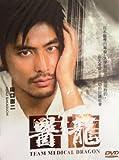 Team Medical Dragon - Iryu Team Medical Dragon 1 (Japanese TV Drama with English Sub)