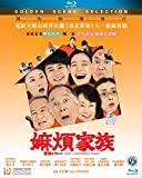 What A Wonderful Family! (Region A Blu-ray) (English Subtitled) Japanese movie aka Kazoku wa Tsurai yo / It's Tough Being a Family