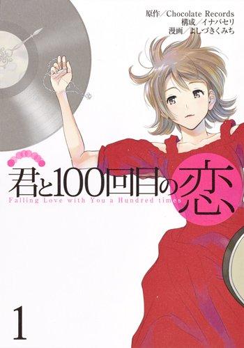 君と100回目の恋 1 (ヤングジャンプコミックス)