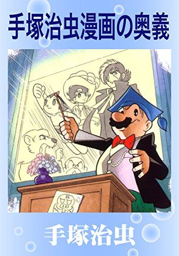 手塚治虫 漫画の奥義の感想