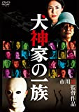 Japanese Movie - Inugami Ke No Ichizoku [Japan DVD] DABA-91069