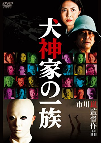 Japanese Movie - Inugami Ke No Ichizoku [Japan DVD] DABA-91069