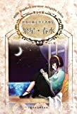 Star and Spring Water-world classic literature youth version (Chinese Edition)