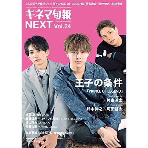 キネマ旬報 NEXT Vol.24 表紙画像