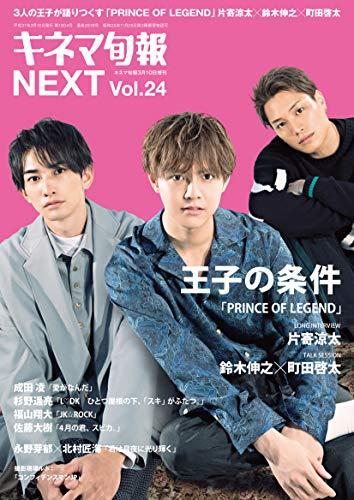 キネマ旬報 NEXT Vol.24 画像 A