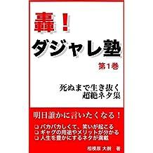 todoroki dajarezyuku: The transcendent dull joke cramming school which is survived until I die (Japanese Edition)
