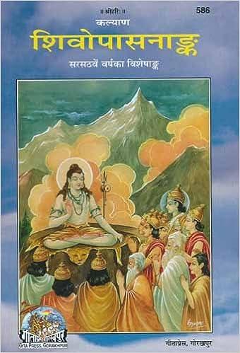 Buy Shivopasana - Ank (Hindi) (Code-586) Book Online at Low