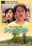 [DVD]少女と泥棒