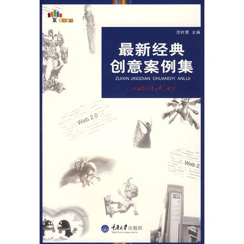 Case-date set of classical ideas (restated Book)(Chinese Edition) pdf