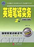 全国翻译专业资格(水平)考试辅导丛书:英语笔译实务(教材配套训练)(2级)(最新修订版)