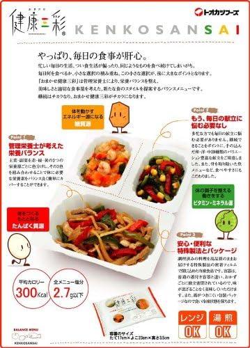 塩分コントロールコースB【冷凍食品】あたためるだけの惣菜冷凍弁当。