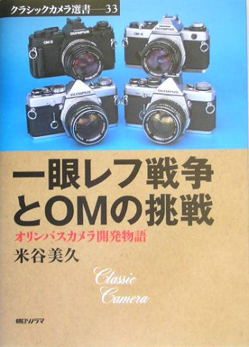 SLR War and Om Challenge-Olympus Camera Develop Story (Classic Camera 選書)