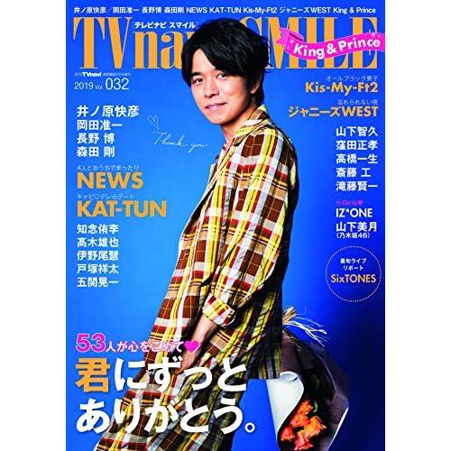 TVnavi SMILE Vol.32 表紙画像