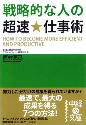 戦略的な人の超速・仕事術 (中経の文庫 に 1-2)