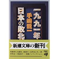 一九九一年 日本の敗北 (新潮文庫)