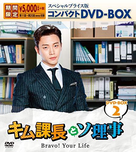 キム課長とソ理事~Bravo!Your Life~ スペシャルプライス版コンパクトDVD-BOX2 [期間限定版]