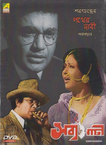 Used, Sabyasachi Bengali Movie for sale  Delivered anywhere in USA