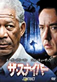 ザ・スナイパー [DVD]
