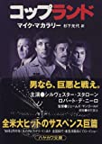 img - for Cop Land [Japanese Edition] book / textbook / text book