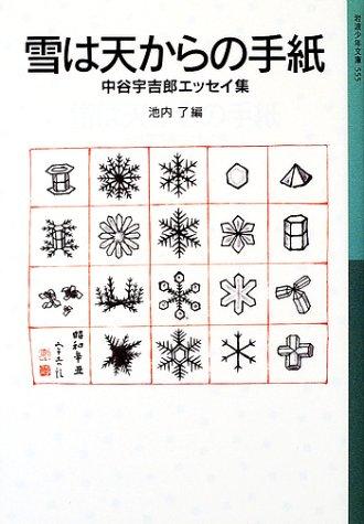 雪は天からの手紙―中谷宇吉郎エッセイ集 (岩波少年文庫)