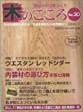 Changing the architecture of heart <No.30> Nippon of tree! To nature building materials from petroleum-based building materials (2004) ISBN: 4880239720 [Japanese Import]