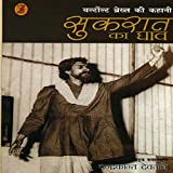 Bertolt Brecht Ki Kahani : Socrates Ka Ghao (1) (Hindi Edition)