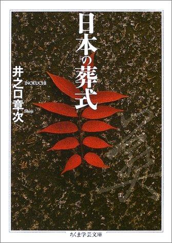 日本の葬式 (ちくま学芸文庫)