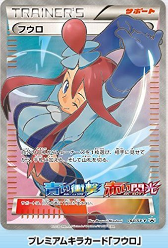 Used, Pokemon Card XY Skyla 164/XY-P Full Art Promo Japanese for sale  Delivered anywhere in USA