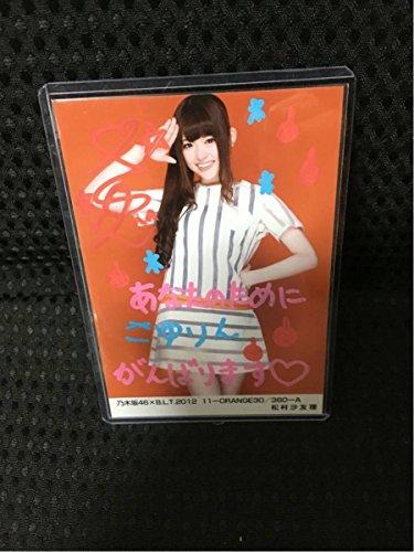 乃木坂46 BLT 松村沙友理 サイン証明シール付BLT直筆サイン入り 生写真の商品画像